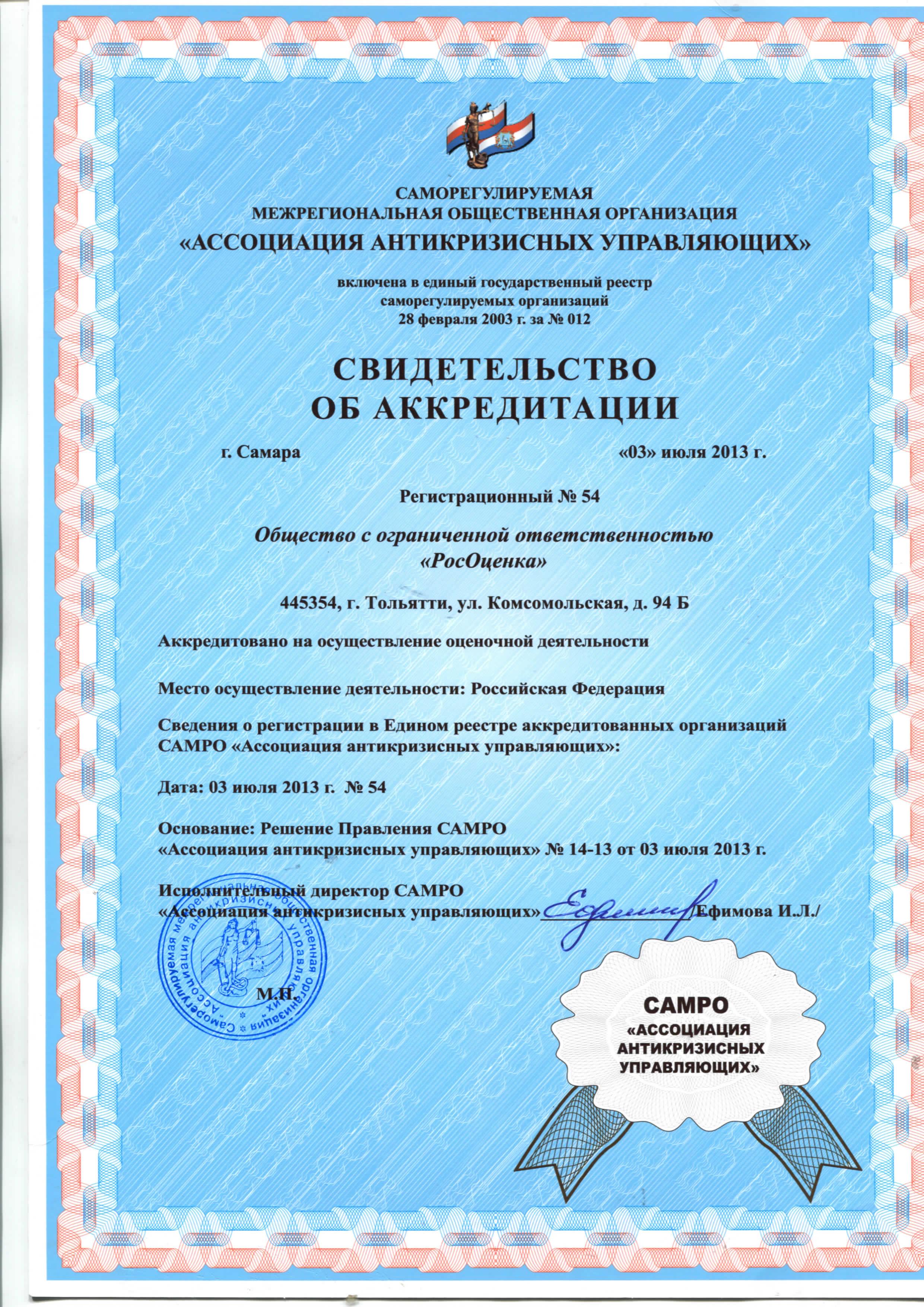 Ассоциация антикризисных управляющих_аккредитация
