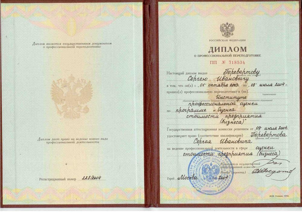 Diplom-Perevertov