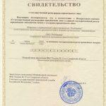 Gos.registratsii1