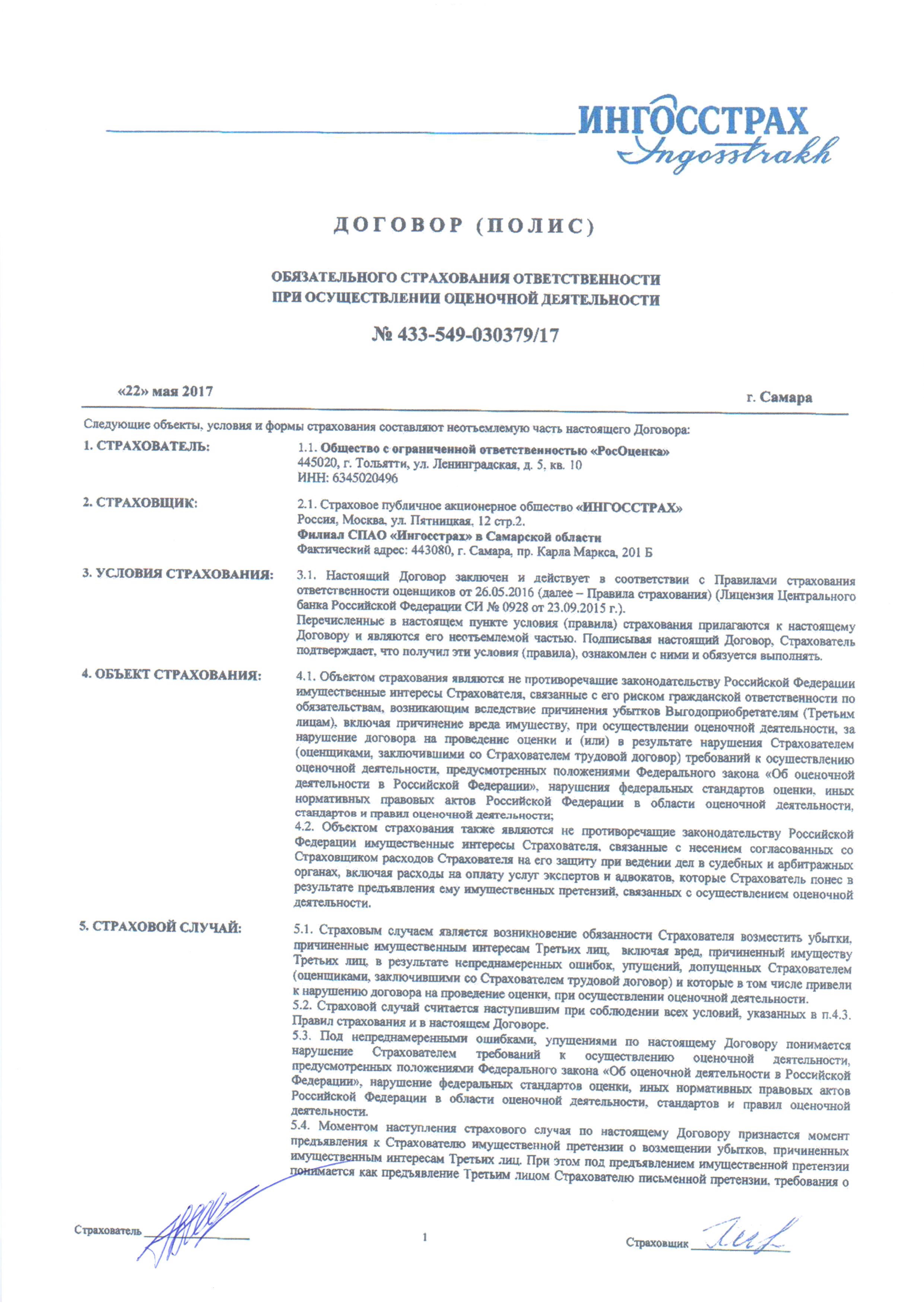 ПОЛИС_Росоценка_100 млн._22.05.2017-21.05.2018 (1)