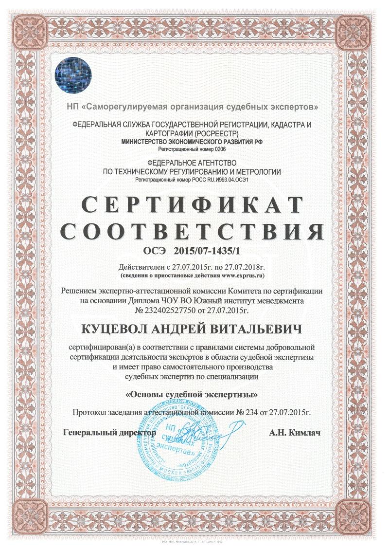 Sertifikat-sootvetstviya-Kutsevol-A.V.