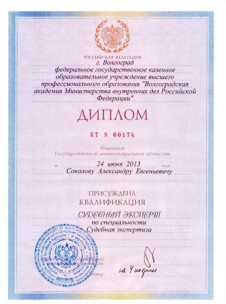 Sokolov-diplom