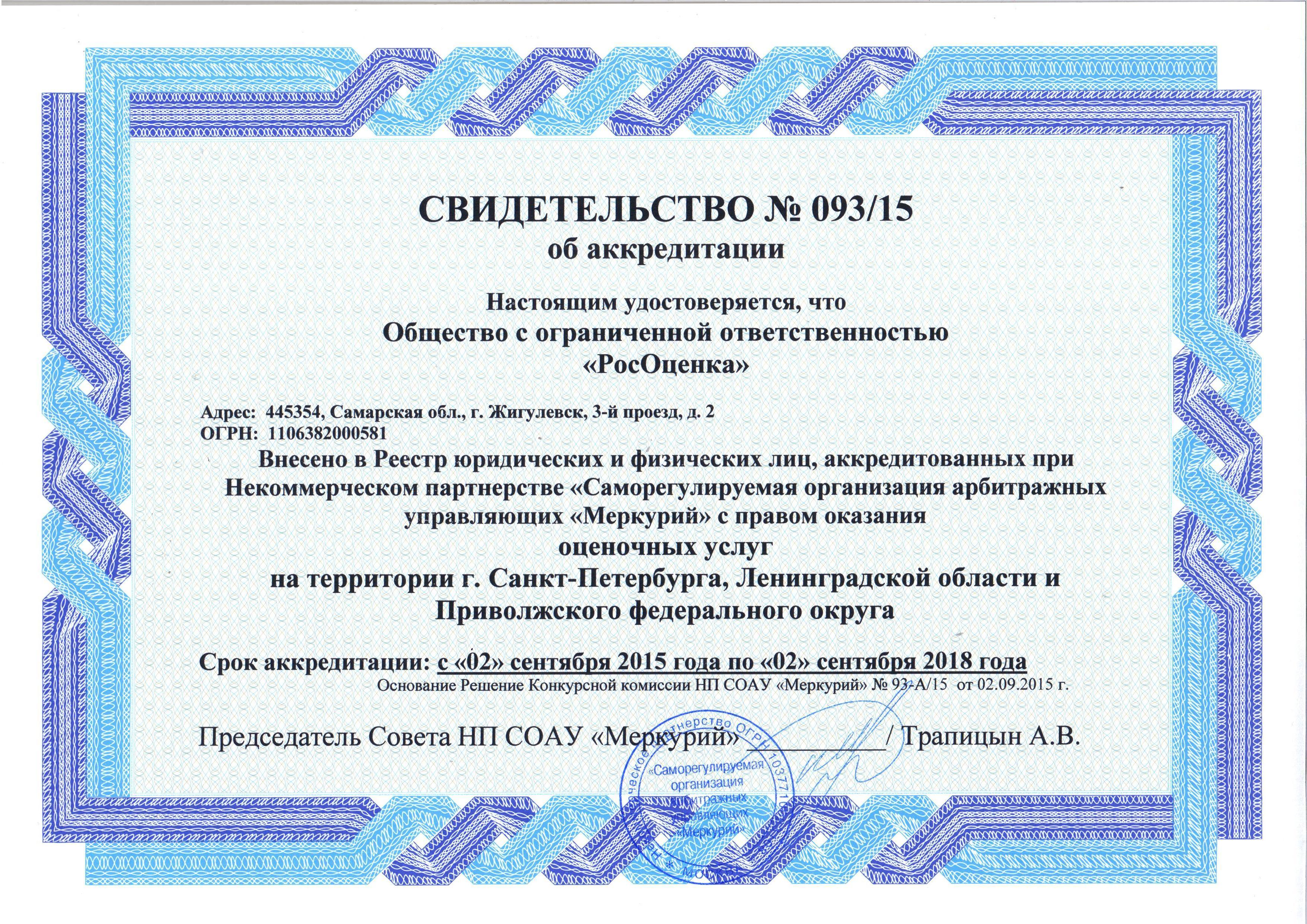 Свидетельство 093-15, РосОценка, ООО (1)