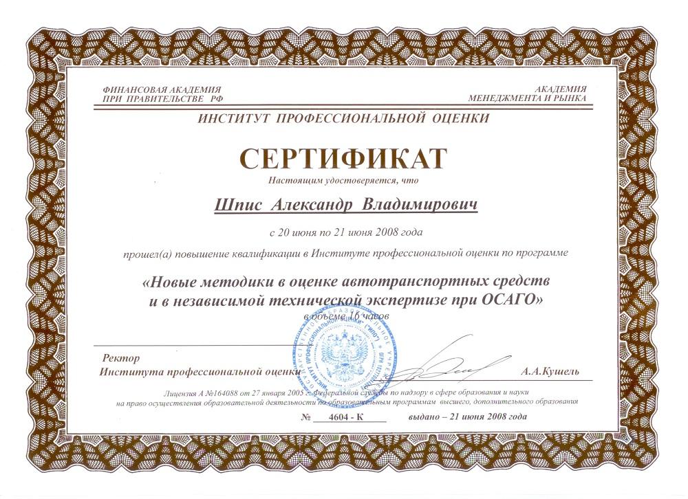 certifikat-nezav.teh.e-ksp.pri-OSAGO