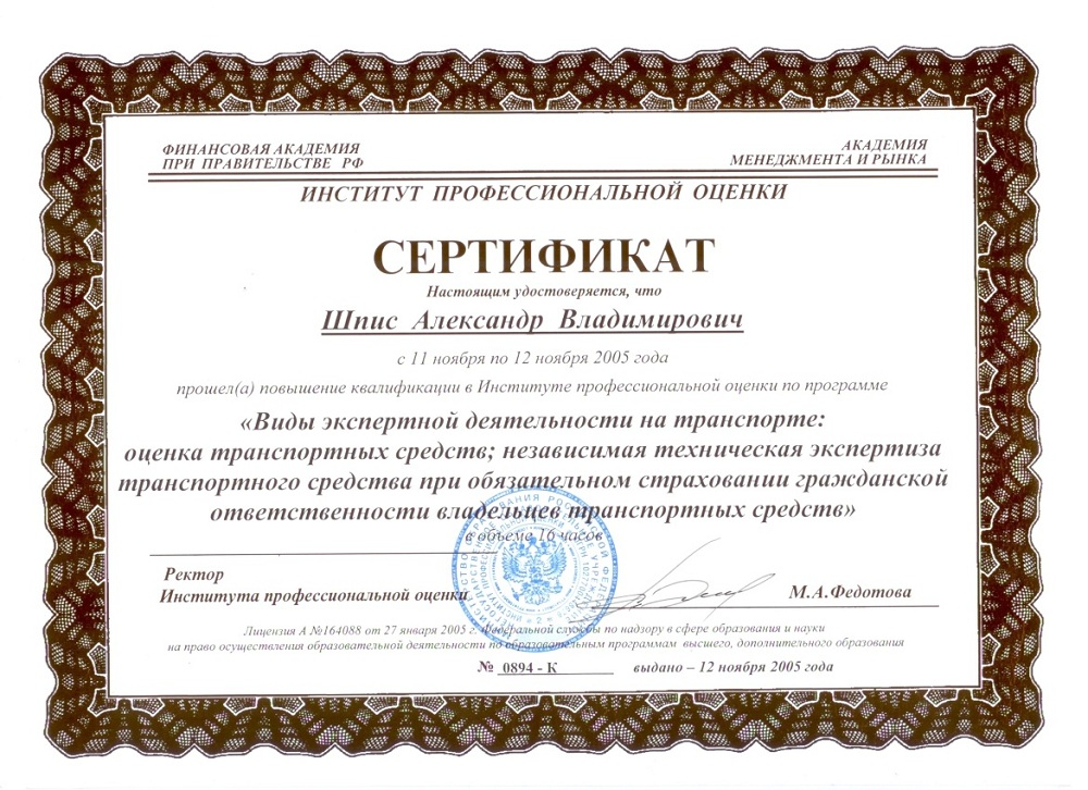 certifikat-povy-sh-kval2005g