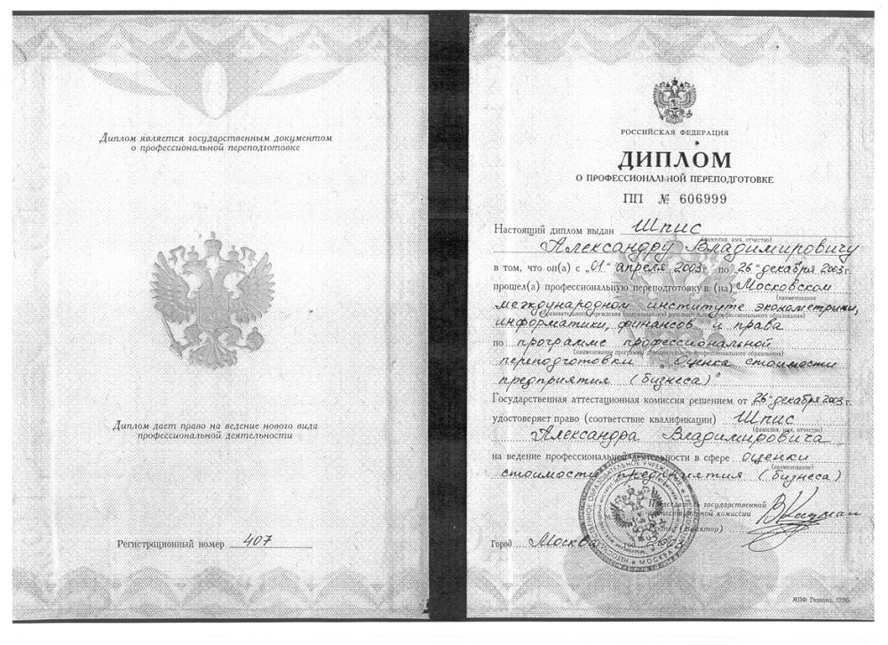 diplom-Otsenka-predpr