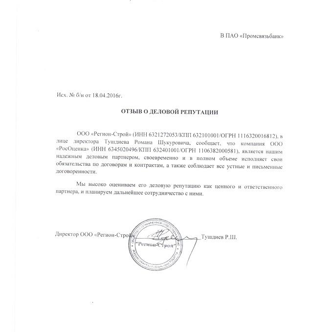 otziv_promsvyaz
