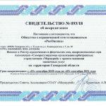 Svidetelstvo_Merkuriy