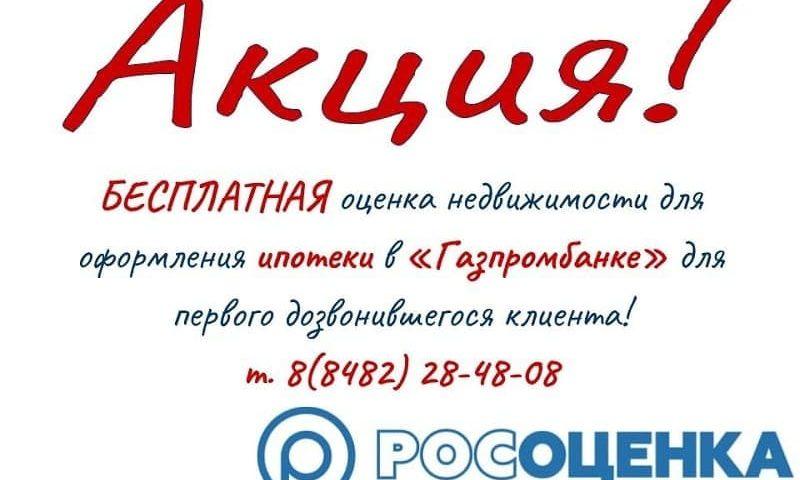 akciya_rosocenka
