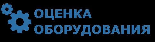 ocenka_oborud