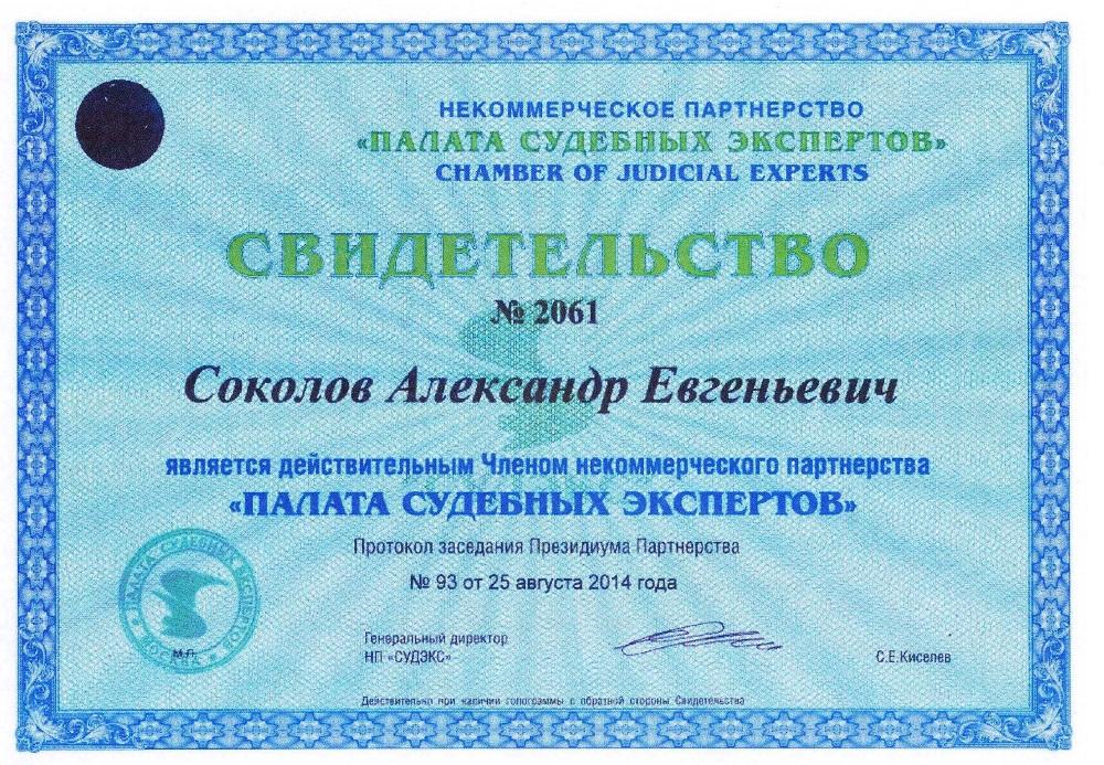 Sokolov-Stranitsa_1